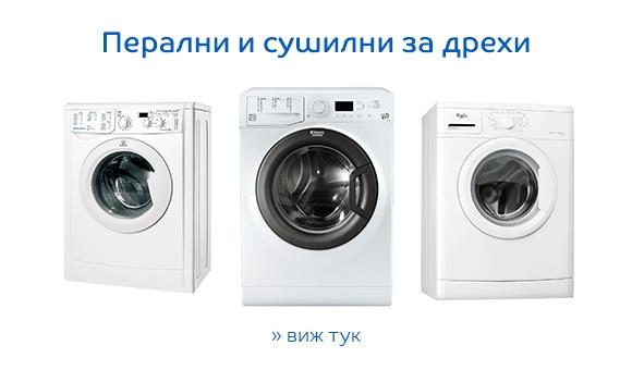 Перални и сушилни за дрехи